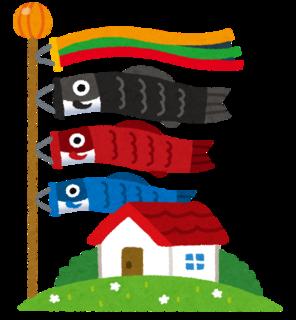 koinobori_house.png