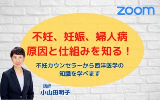 oyamada_school_midashi2021.png