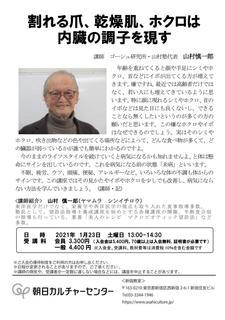 tokyo_asahi_boshin.jpg